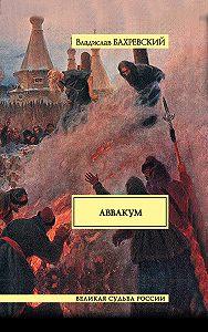 Владислав Анатольевич Бахревский -Аввакум