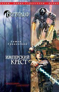 Антон Грановский -Имперский крест