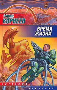 Роман Корнеев - Время жизни