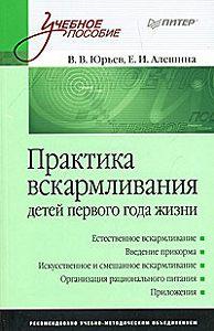 Екатерина Алешина -Практика вскармливания детей первого года жизни