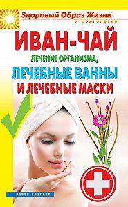 Антонина Соколова -Иван-чай. Лечение организма, лечебные ванны и лечебные маски