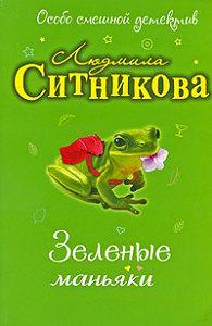 Людмила Ситникова -Зеленые маньяки