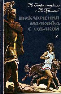 Надежда Остроменцкая -Приключения мальчика с собакой