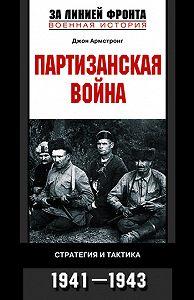 Джон Армстронг -Партизанская война. Стратегия и тактика. 1941-1943