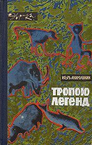Игорь Акимушкин -Тропою легенд
