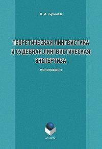К. И. Бринев - Теоретическая лингвистика и судебная лингвистическая экспертиза