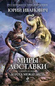 Юрий Иванович -Дорога между звезд