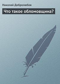 Николай Добролюбов -Что такое обломовщина?