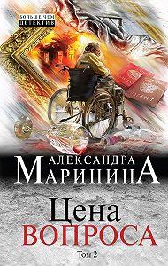 Александра Маринина -Цена вопроса. Том 2