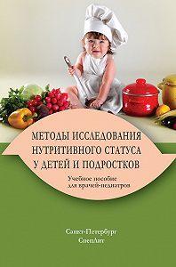 Коллектив Авторов -Методы исследования нутритивного статуса у детей и подростков