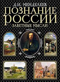 Дмитрий Менделеев -Заветные мысли