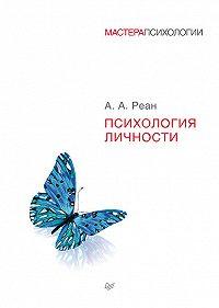 Артур Реан -Психология личности