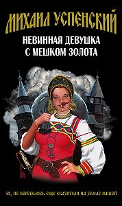 Михаил Успенский -Невинная девушка с мешком золота