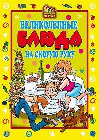 Ольга Николаевна Трюхан - Великолепные блюда на скорую руку