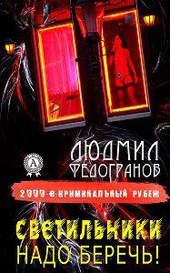 Людмил Федогранов - Светильники надо беречь!