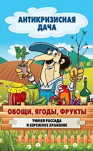 С. П. Кашин - Овощи, ягоды, фрукты. Умная рассада и бережное хранение