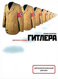 Елена Съянова -Десятка из колоды Гитлера