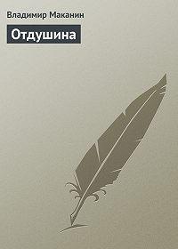 Владимир Маканин -Отдушина