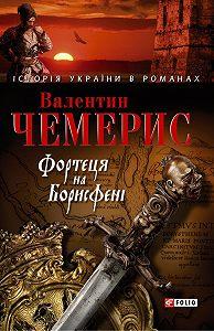 Валентин Чемерис -Фортеця на Борисфені