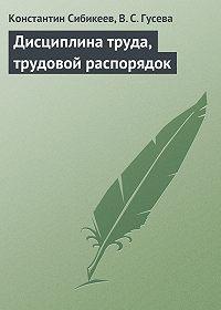В. С. Гусева -Дисциплина труда, трудовой распорядок