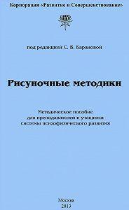 Светлана Васильевна Баранова -Рисуночные методики