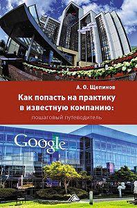 Артем Щепинов -Как попасть на практику в известную компанию: пошаговый путеводитель
