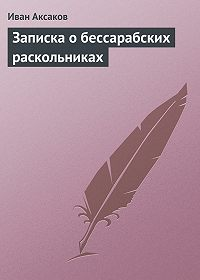 Иван Аксаков -Записка о бессарабских раскольниках