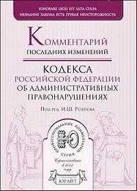 Ильдар Резепов -Комментарий последних изменений кодекса Российской Федерации об административных правонарушениях