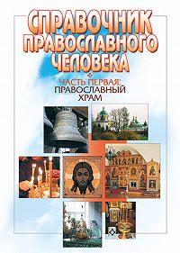 Вячеслав Пономарев -Справочник православного человека. Часть 1. Православный храм