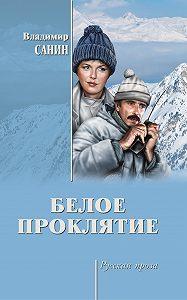 Владимир Маркович Санин -Белое проклятие (сборник)