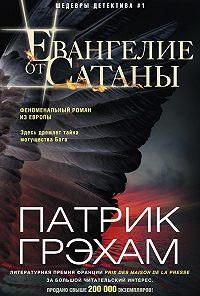 Патрик Грэхам -Евангелие от Сатаны