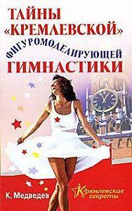 Константин Медведев -Тайна кремлевской фигуромоделирующей гимнастики