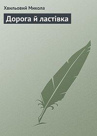Хвильовий Микола -Дорога й ластівка
