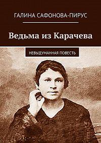 Галина Сафонова-Пирус -Ведьма изКарачева