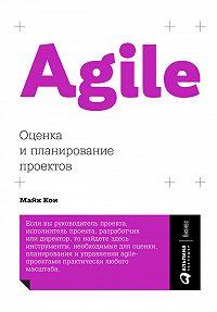 Майк Кон -Agile: оценка и планирование проектов
