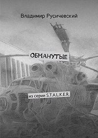 Владимир Русичевский -Обманутые