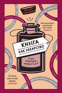 Сьюзен Элдеркин -Книга как лекарство. Скорая литературная помощь от А до Я
