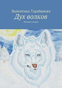 Валентина Тарабанова -Дух волков