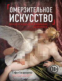 Софья Багдасарова -Омерзительное искусство. Юмор и хоррор шедевров живописи