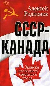 Алексей Родионов -СССР – Канада. Записки последнего советского посла