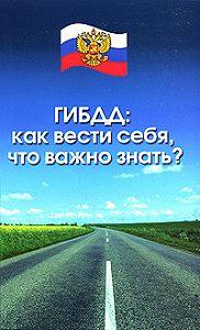 Алексей Николаевич Петров -ГИБДД. Как вести себя, что важно знать?