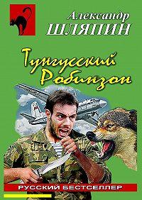 Александр Шляпин -Тунгусский Робинзон