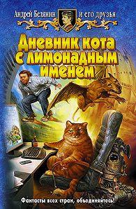 Галина Черная -Кладбище дрессированных кошек