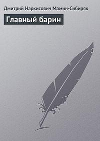 Дмитрий Мамин-Сибиряк -Главный барин