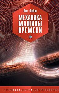 Олег Фейгин -Механика машины времени