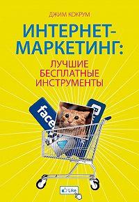 Джим Кокрум - Интернет-маркетинг: лучшие бесплатные инструменты