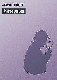 Андрей Кивинов -Интервью