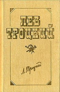 Лев Троцкий - Историческое подготовление Октября. Часть I: От Февраля до Октября