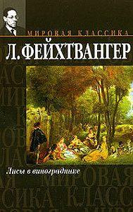 Лион Фейхтвангер -Лисы в винограднике