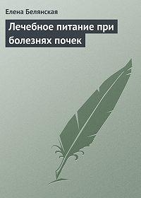 Елена Белянская - Лечебное питание при болезнях почек
